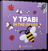 Книга У траві. In the grass, фото 1