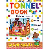 "Набор для творчества ""Tunnel book"" ""Три медведя"""