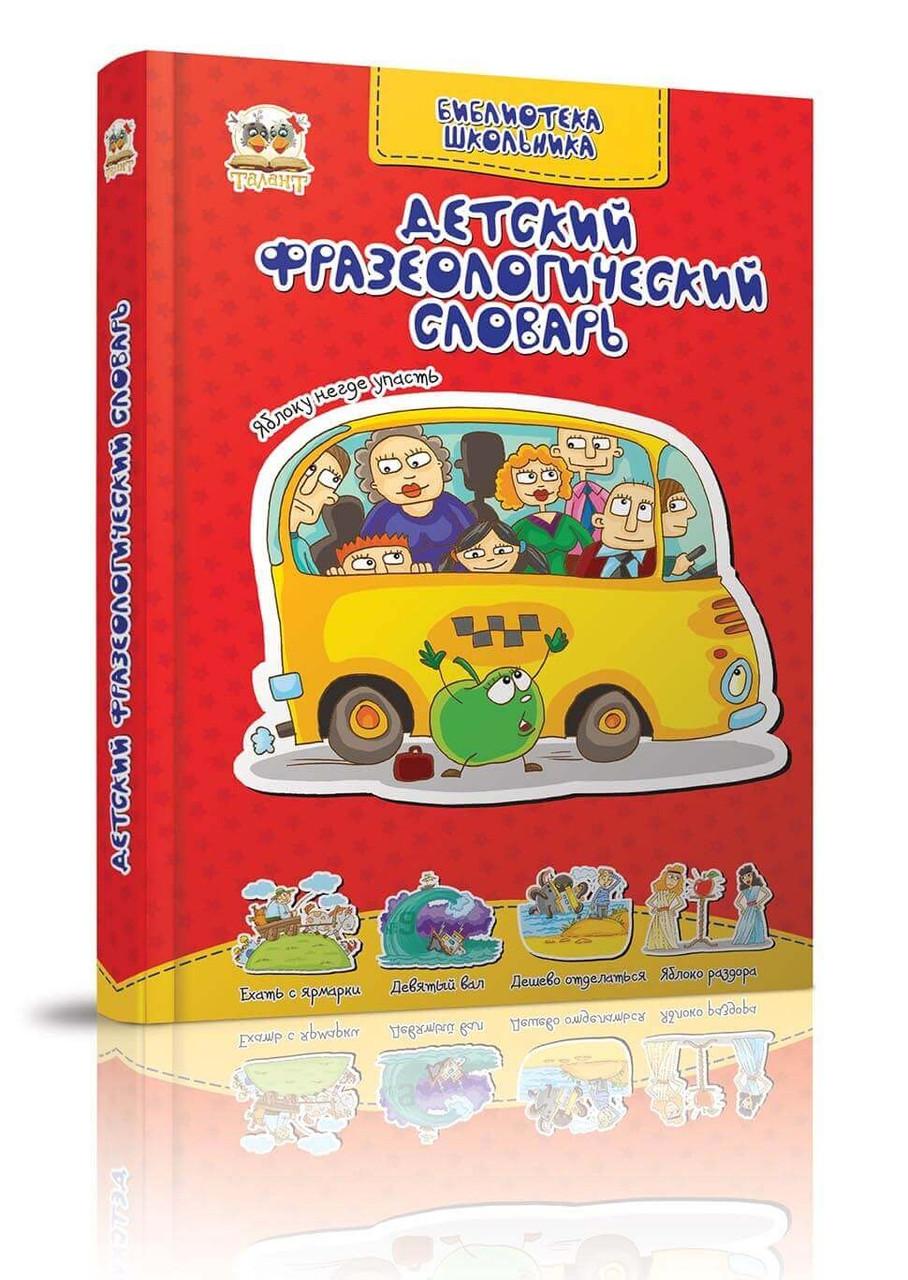 Детский фразеологический словарь