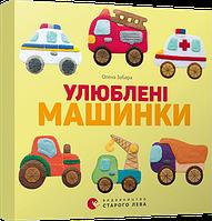 Книга Улюблені машинки, фото 1