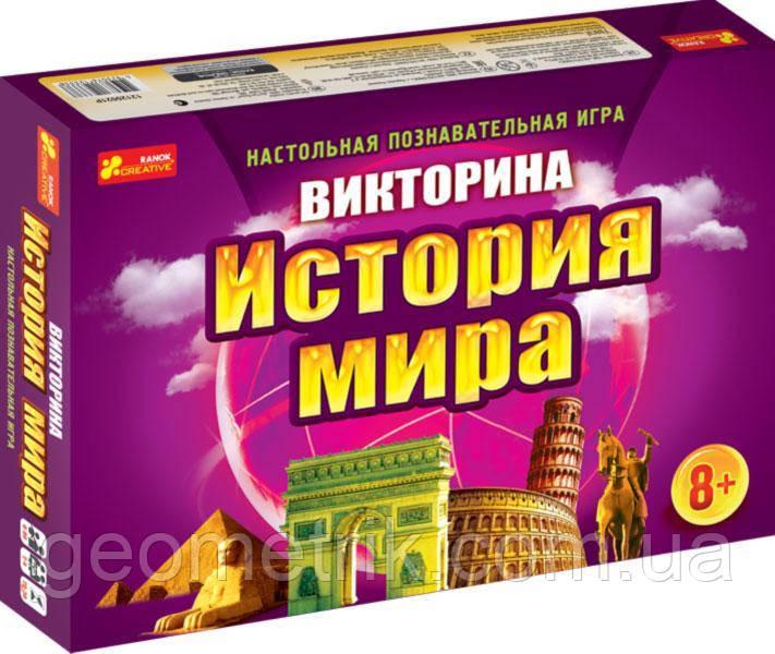 """Викторина """"История Мира"""" 5815 арт. 12120021Р ISBN 4823076123338"""