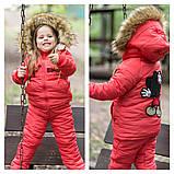 Детский тёплый зимний комбинезон мальчик- девочка с водоупорным покрытием (плащевка, синтепон, мех барашка ) , фото 3