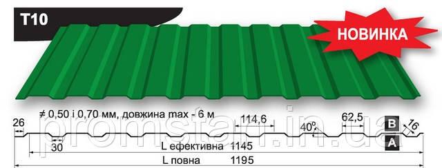 Профнастил Т-10, Николаев, Херсон