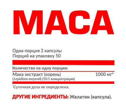 Экстракт мака в капсулах NOSOROG Nutrition MACA 100 caps, фото 2
