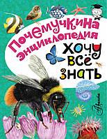 Почемучкина энциклопедия. Хочу все знать, А.Тамбиев