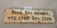 "Табличка ""Баня без веника , что стол без соли"" №13"