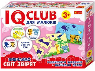 Навчальні пазли. Вивчаємо світ звірят. IQ-club для малюків 6356У арт. 13203006У ISBN 4823076136819