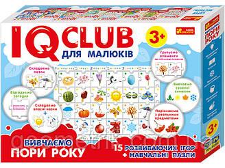 Навчальні пазли. Вивчаємо пори року.IQ-club для малюків 6358У арт. 13203001У ISBN 4823076136758