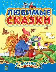 Сказочки дочке и сыночку:  Любимые сказки (сборник 1) арт. С193001Р ISBN 9786170913579