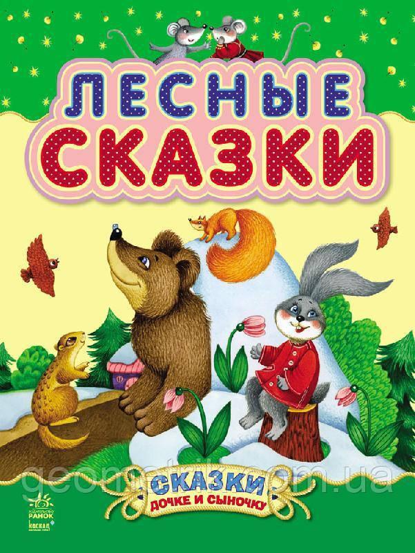 Сказочки дочке и сыночку:  Лесные сказки арт. С193007Р ISBN 9786170924209