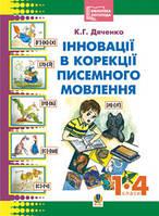 Бібліотека логопеда Інновації в корекції писемного мовлення молодших школярів