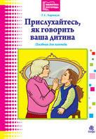 Бібліотека логопеда Прислухайтесь, як говорить ваша дитина