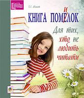 Бібліотека логопеда Книга помилок. Для тих, хто не любить читати