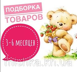 Товари для дітей від 3 до 6 місяців