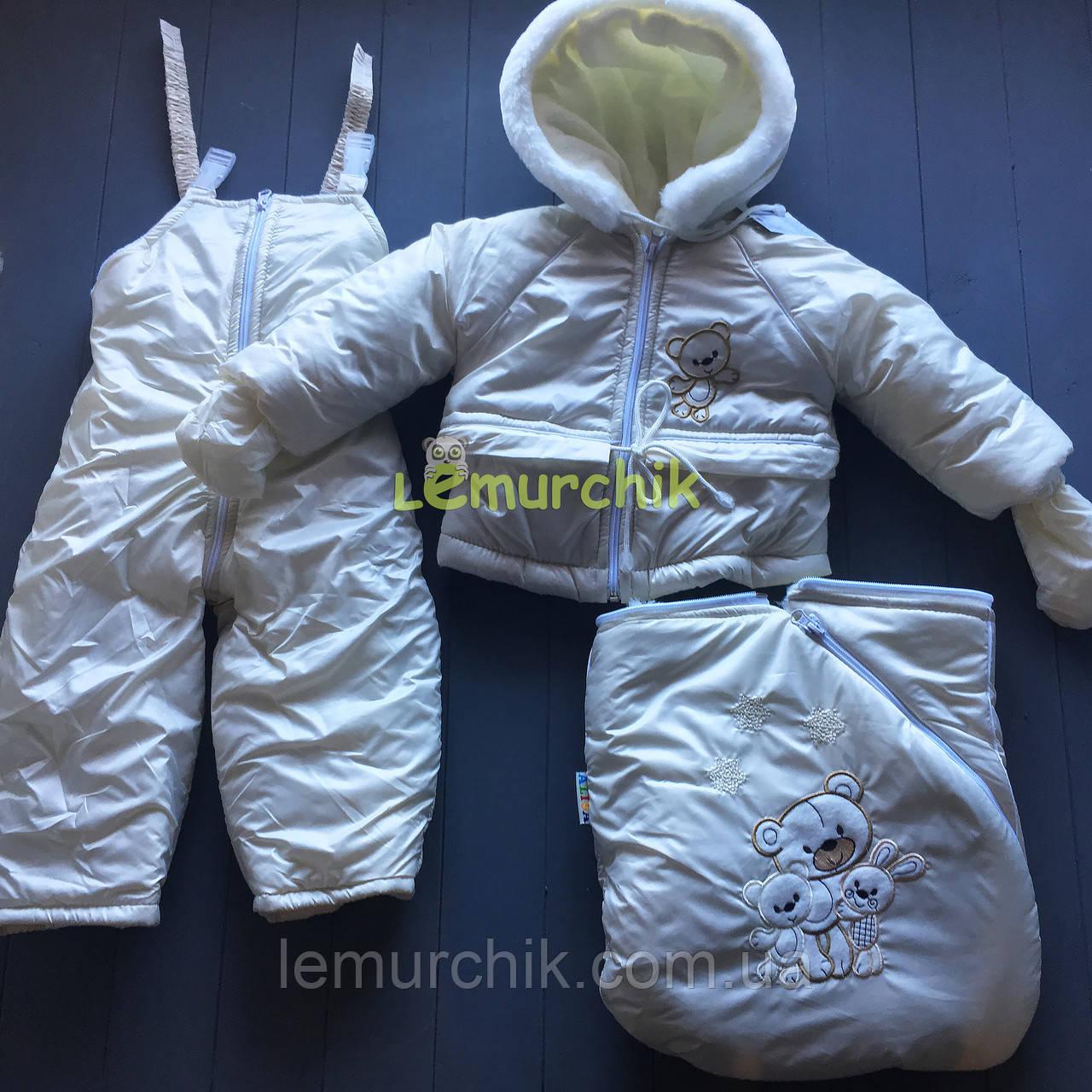 Детский зимний комбинезон-трансформер (куртка+штаны комбинезон+мешочек), молочный