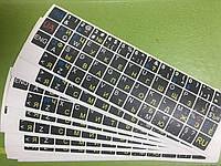 Наклейки на клавиатуру французская раскладка