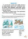 Книга для читання та розвитку зв'язку язного мовлення. Книга Аллі Журавльової та Василя Федієнко, фото 3