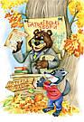 Дивовижні пригоди в лісовій школі Загадковий Яшка. Сонячний зайчик і Сонячний вовк. Книга 3 Нестайко, фото 2