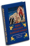 Сборник редких молитв ко Пресвятой Богородице с наставлениями и поучениями о великой силе молитв к Ней, фото 1