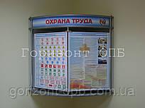 Турникет (стенд-книга) по охране труда угловой 1100х800х800 мм