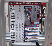 Практика лестница приставная 1х8 до 3.3 метров