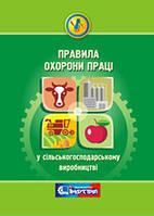 Про затвердження Правил охорони праці у сільськогосподарському виробництві