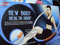 Обруч хула-хуп Health hoop +DVD (1,1кг-2,9) хула-хуп обруч массажный купить Киев обруч массажный