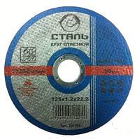 Круг отрезной по металлу Сталь 125х1.0 мм