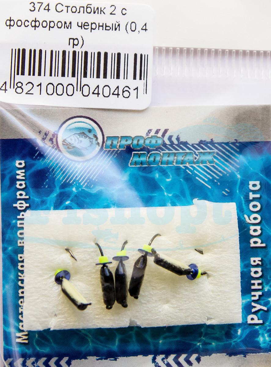 Мормышка вольфрамовая  374  столбик с фосфором 2 черный 0,4g