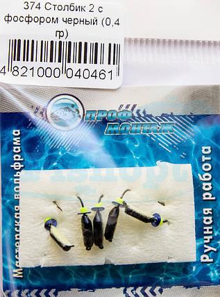 Мормышка вольфрамовая  374  столбик с фосфором 2 черный 0,4g, фото 2