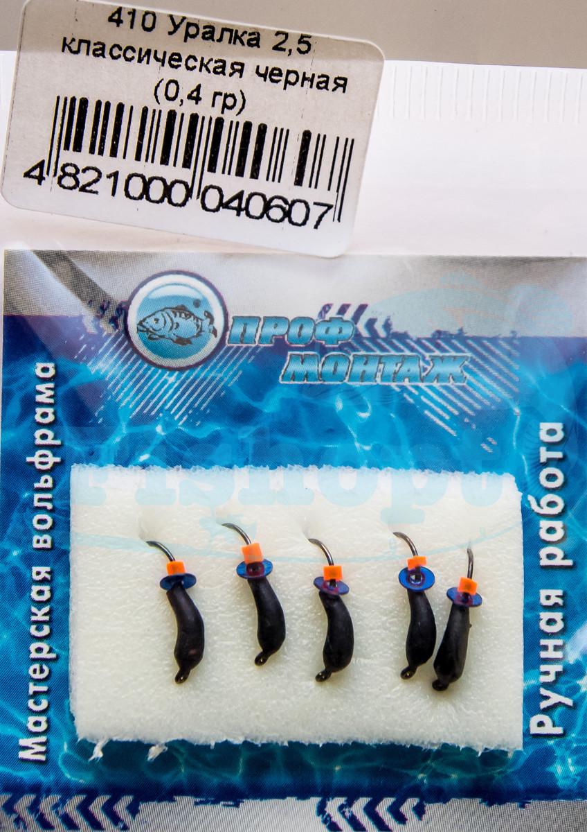 Мормышка вольфрамовая |410| Уралка классическая черная 2,5 0,4g