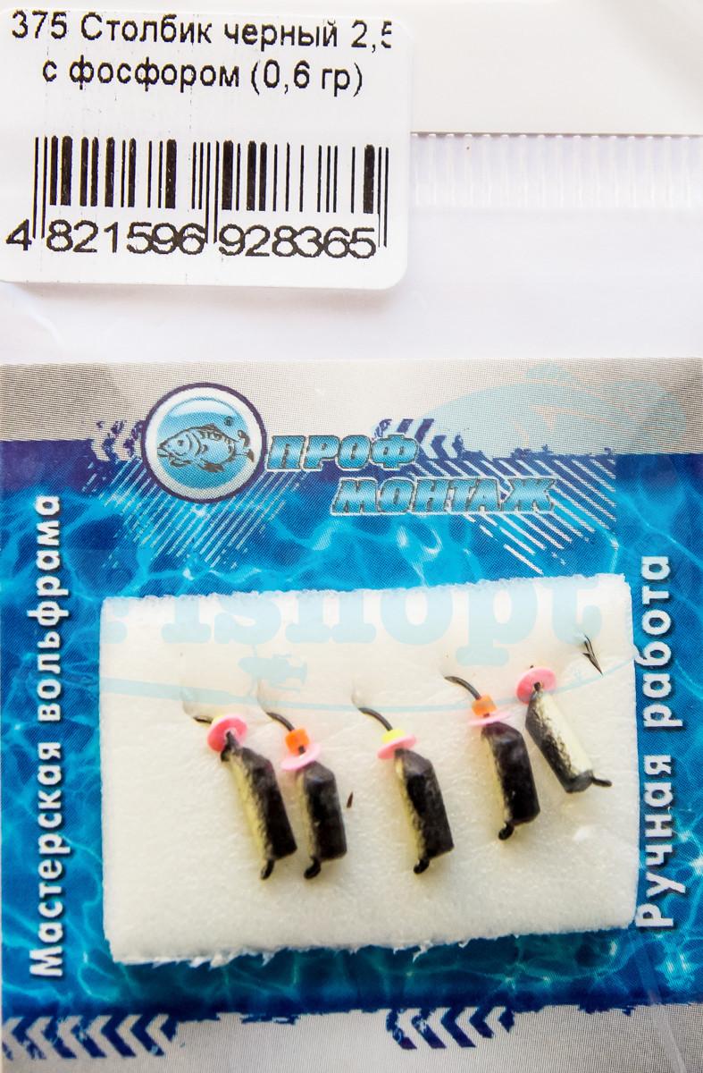 Мормышка вольфрамовая |375| столбик с фосфором 2,5 черный 0.6g
