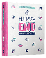 Книга Happy End, попри все?.. Книга 4 серія Абсолютно нецілована  Грьонтведт  Ніна Елізабет
