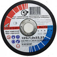 Круг отрезной по металлу ЗАК 125х1.0х22 (50 шт./упаковка)