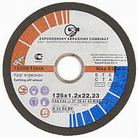 Круг отрезной по металлу ЗАК 125х1.2х22 (50 шт./упаковка)