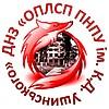 ГУЗ «Одесский профессиональный лицей сферы услуг ЮНПУ имени К. Д. Ушинского»