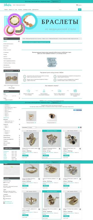 Оптово-розничный интернет-магазин ювелирной бижутерии - Vikidim.com