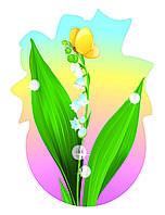 Декорация настенная к 8 марта «Ландыши»