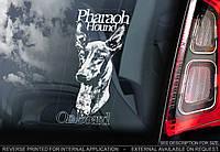 Фараонова собака стикер, фото 1