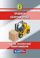 Про затвердження Правил охорони праці під час експлуатації навантажувачів