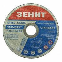 Круг отрезной по металлу Зенит 125х1.0 мм