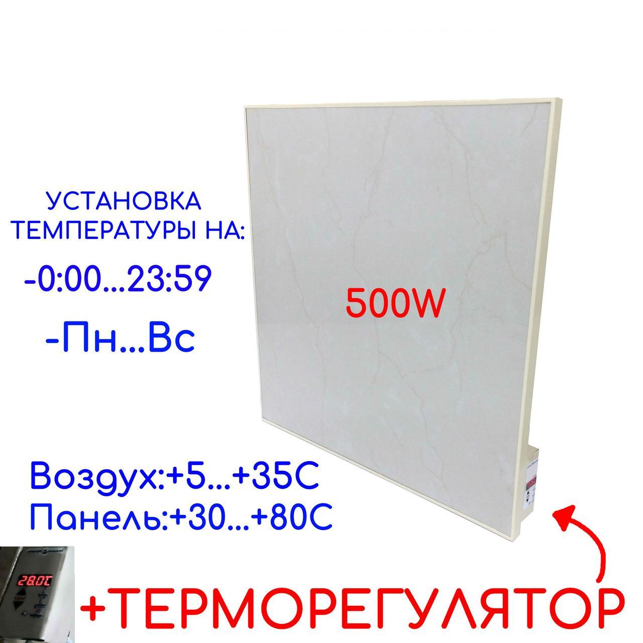 УКРОП К500ВТ умный обогреватель с цифровым терморегулятором инфракрасная панель