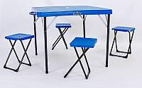 Набор для пикника (стол+4стула)