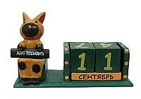 Вечный Календарь с собачкой