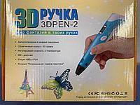 3D ручка PENOBON 3-ого поколения