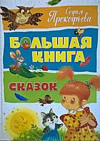 Большая книга сказок ( Прокофьва)