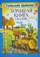 Большая книга сказок (Цыферов)