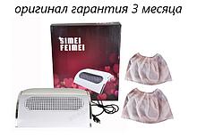 Вытяжка - пылесос маникюрная настольная  на 2е руки и 3 вентилятора ОРИГИНАЛ SIMEI
