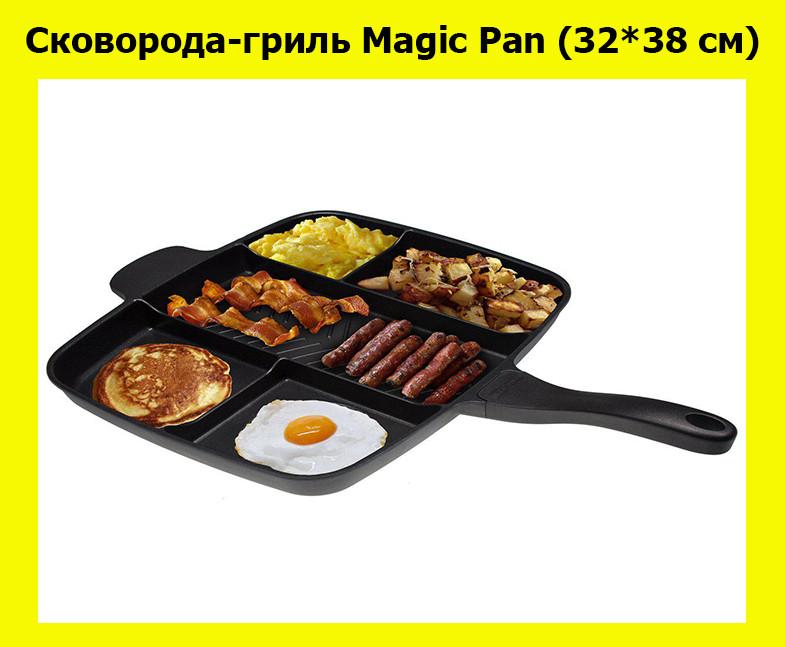Сковорода-гриль Magic Pan (32*38 см)!АКЦИЯ