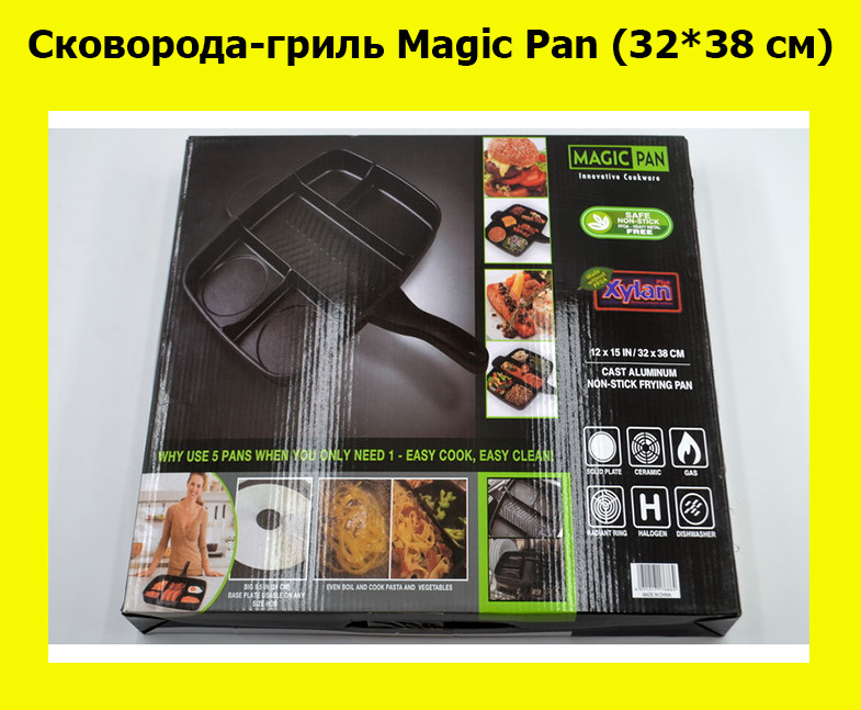 Сковорода-гриль Magic Pan (32*38 см)- Новинка